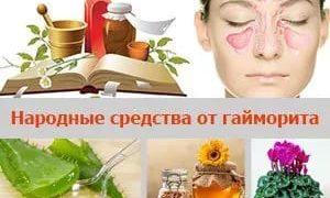 Лечение гайморита народными средствами